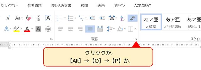 【段落】ダイアログボックスを表示する