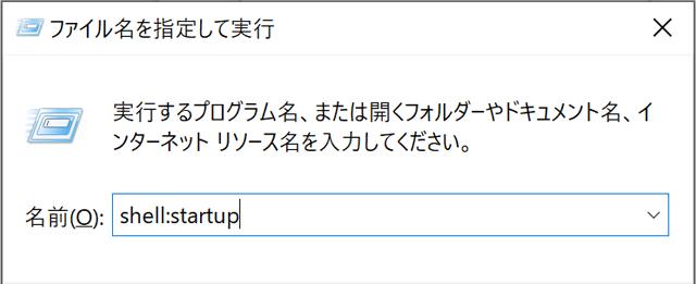 ファイル名を指定して実行にshell:startup