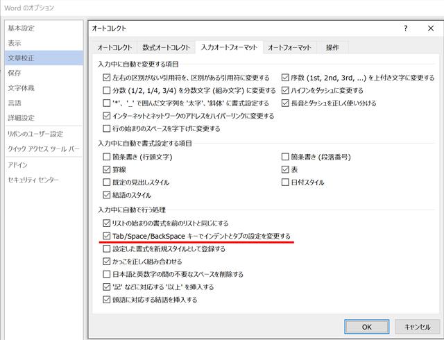 Tab/Space/BackSpaceキーでインデントとタブの設定を変更する
