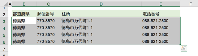 【Ctrl】+【D】の結果