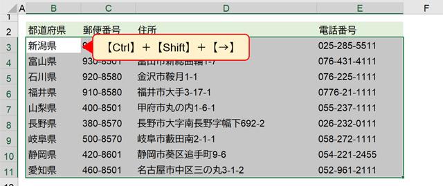 【Ctrl】+【Shift】+【→】