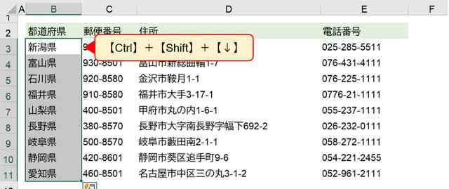 【Ctrl】+【Shift】+【↓】