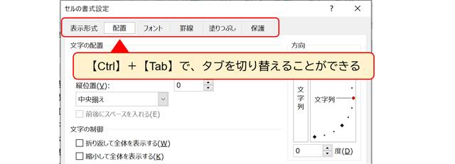 【Ctrl】+【Tab】で、タブを切り替えることができる