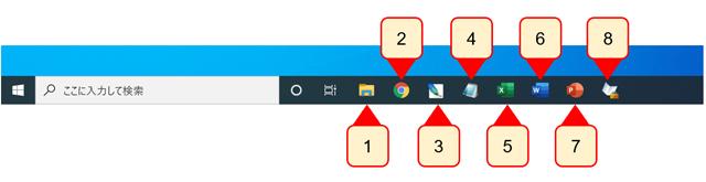 【Windows】+【1】~【0】