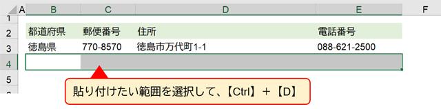貼り付けたい範囲を選択して、【Ctrl】+【D】