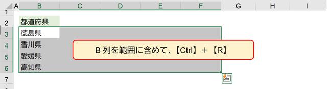B列を範囲に含めて、【Ctrl】+【R】