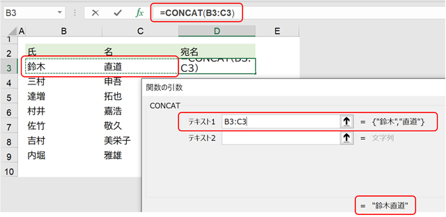 CONCAT関数で文字列結合