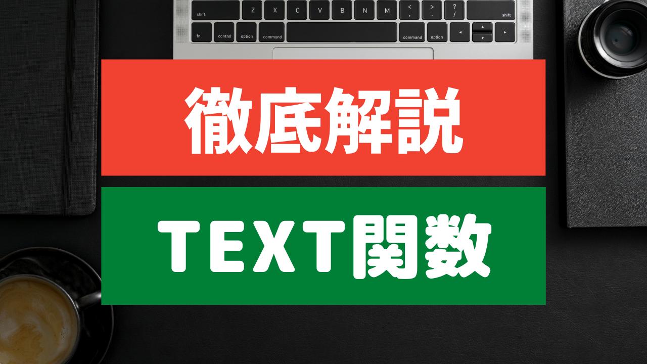【動画あり】徹底解説TEXT関数