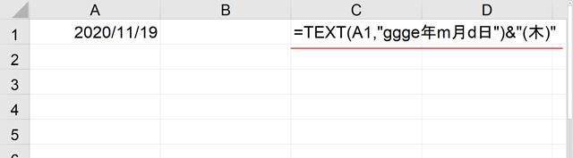 和暦表示の式
