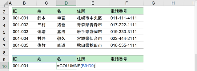 COLUMNS(B9:D9)