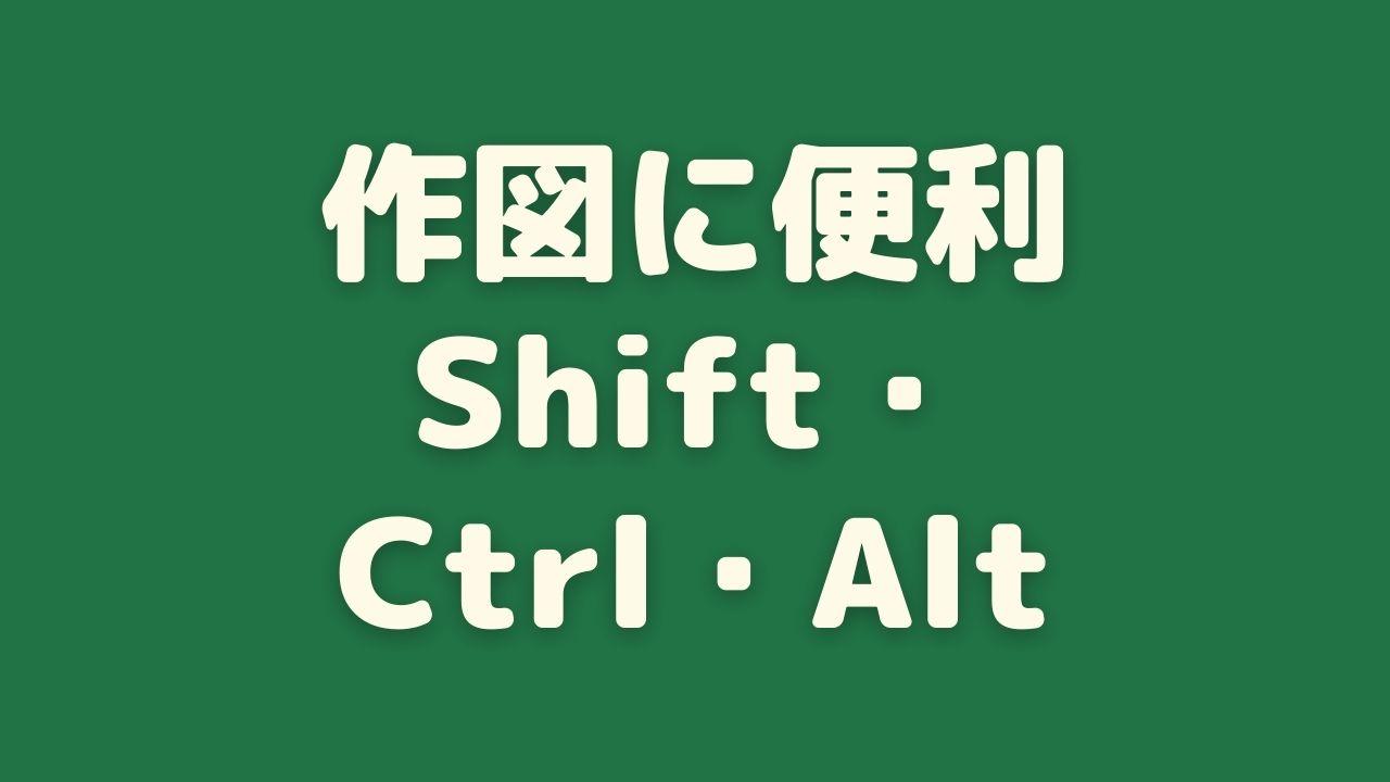 作図に便利Shift・Ctrl・Alt