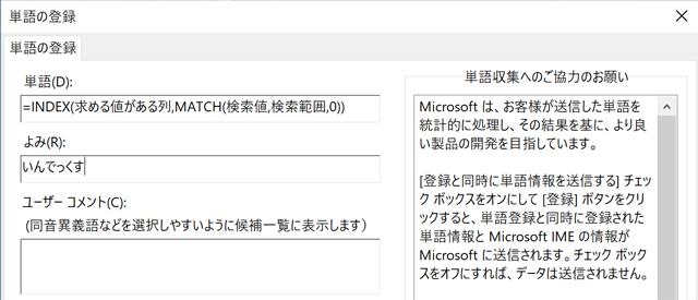 INDEX×MATCH関数の単語登録