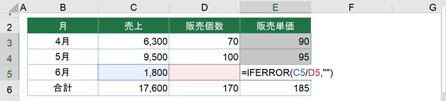 E5セルにIFERROR関数