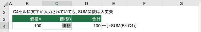 SUM関数は文字が入力されていても大丈夫