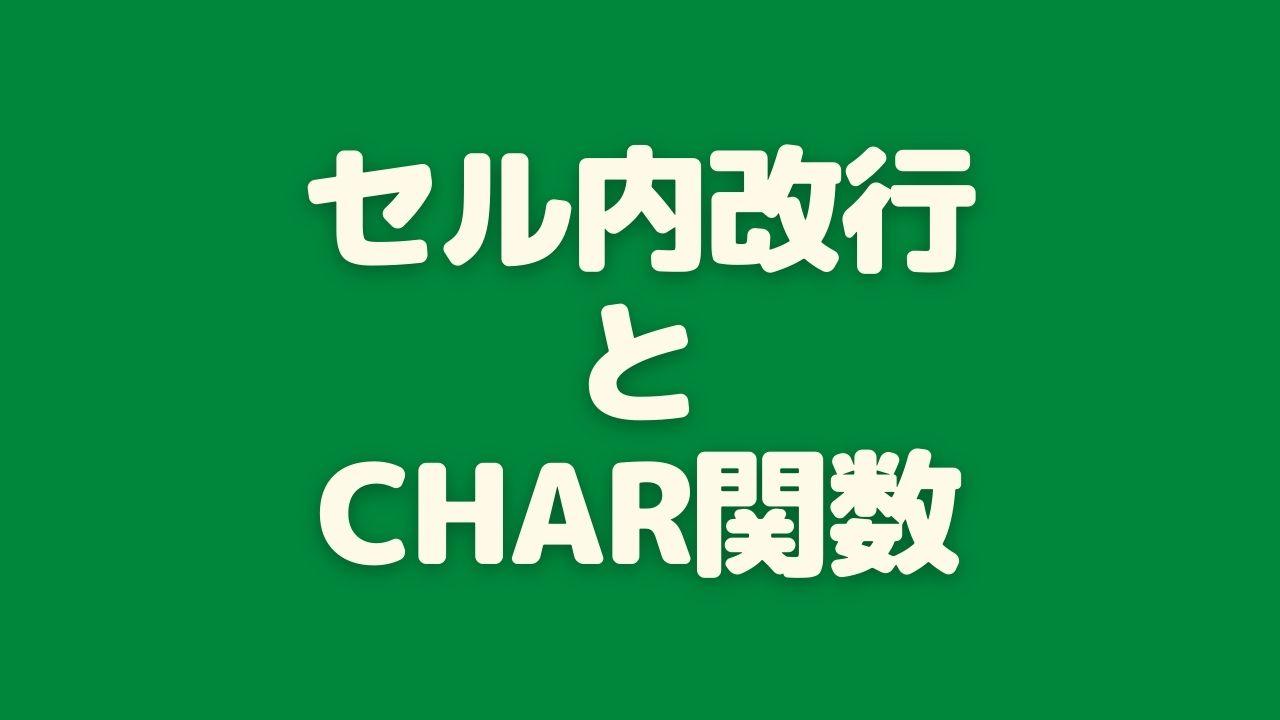 セル内改行とCHAR関数