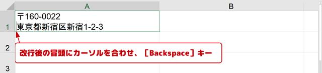 改行後の冒頭で[Backspace]キー