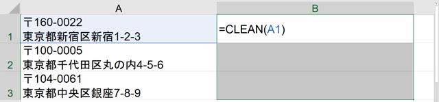 B1セルに[=CLEAN(A1)]と入力
