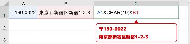 C3を[=A1&CHAR(10)&B1]とする