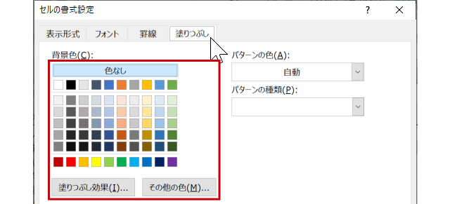 セルの書式設定→塗りつぶし