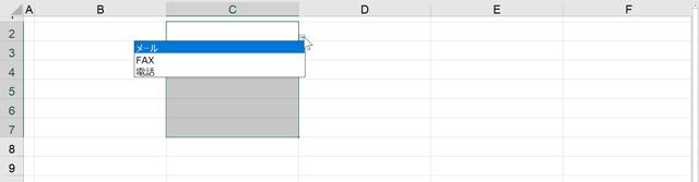 プルダウンメニューが設定してあるセルを選択