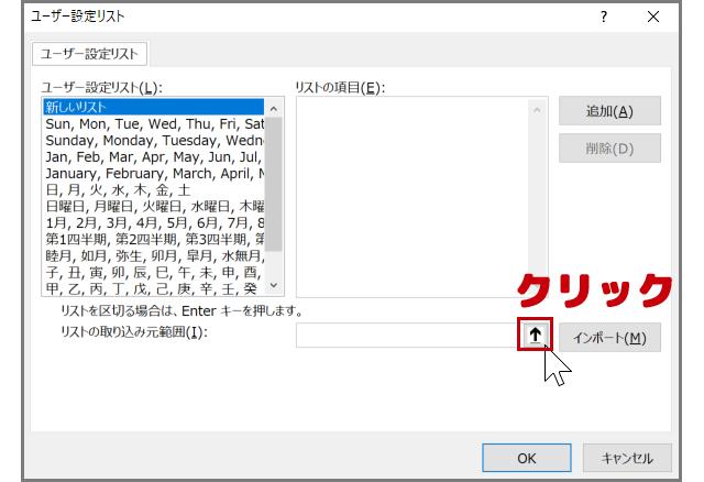 ユーザー設定リストボタン