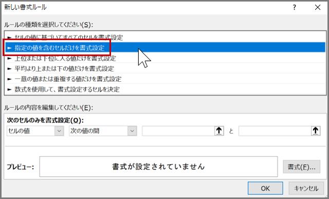 指定の値を含むセルだけを書式設定