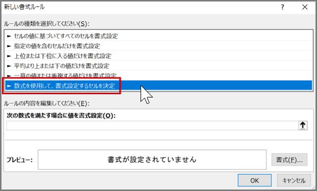 数式を使用して、書式設定するセルを決定の選択