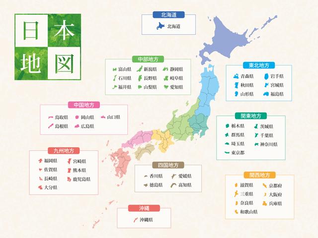 都道府県名入り日本地図