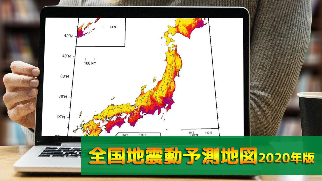 全国地震動予測地図(2020年版)