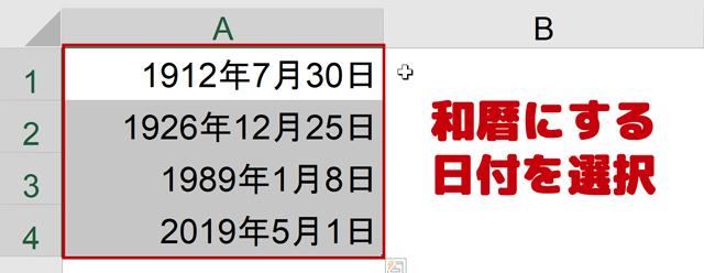 和暦(元号)にする日付を選択