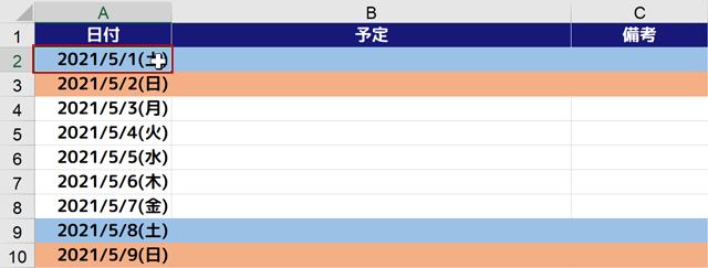 表の左上のA2セルを選択