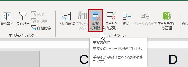 [データ]タブ→重複の削除を選択する