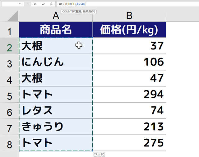 A2セル~A8を選択