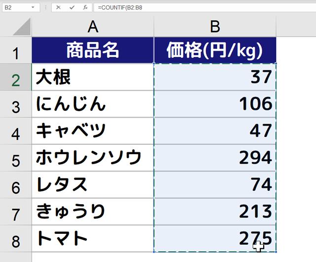 [=COUNTIF(B2:B8]
