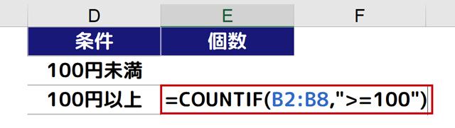 [=COUNTIF(B2:B8,100円以上]