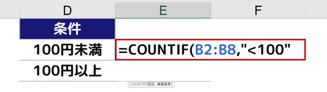 [=COUNTIF(B2:B8,100円未満]