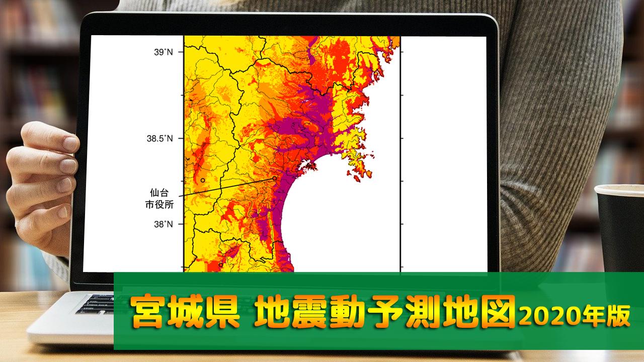 04_宮城県地震動予測地図(2020年版)