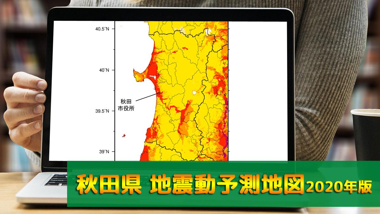 05_秋田県地震動予測地図(2020年版)