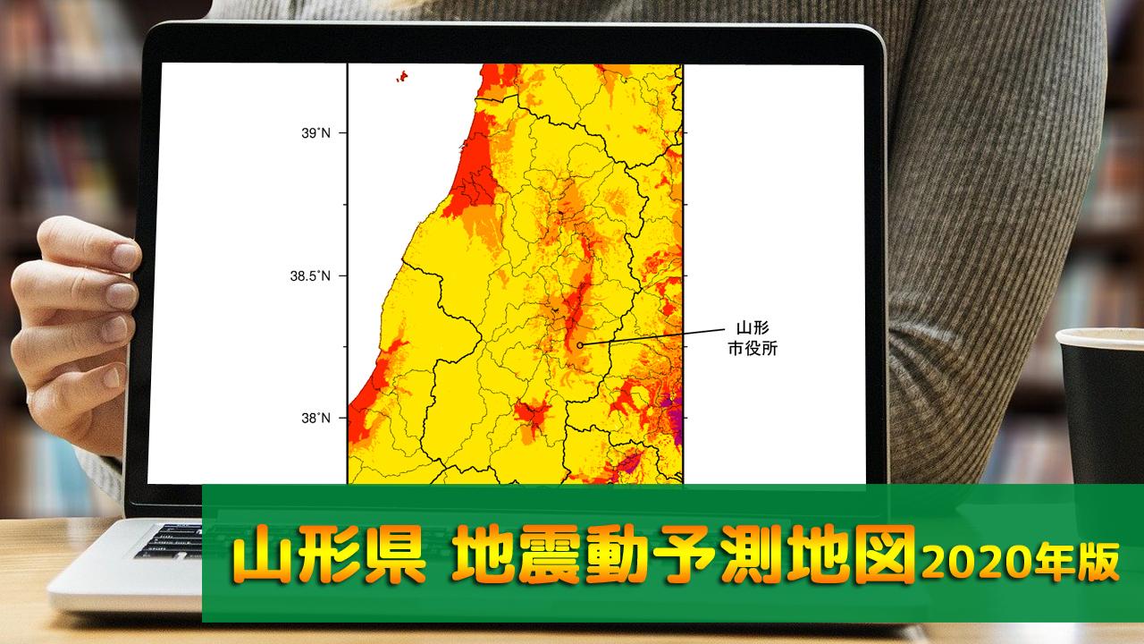 06_山形県地震動予測地図(2020年版)