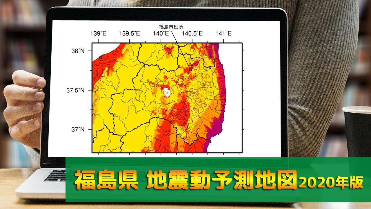 07_福島県地震動予測地図(2020年版)