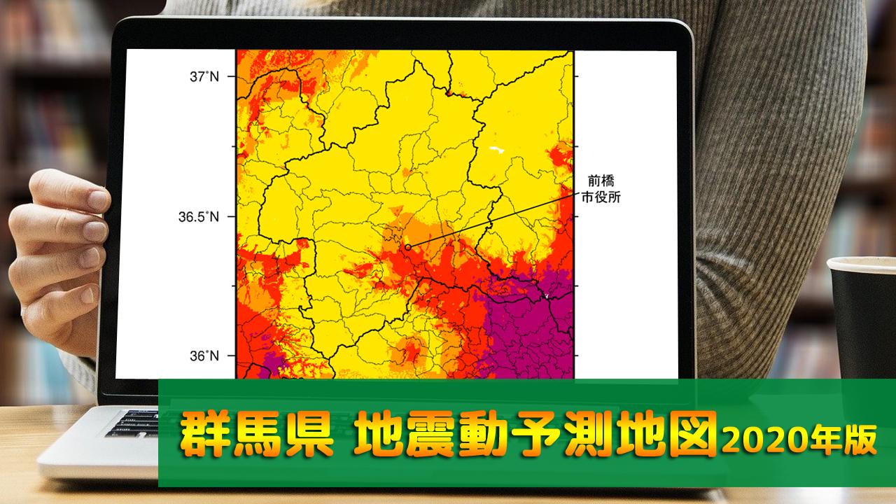 10_群馬県地震動予測地図(2020年版)