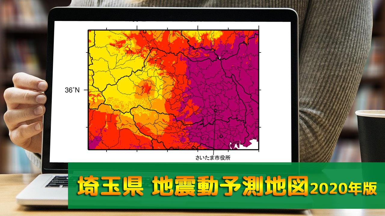 11_埼玉県地震動予測地図(2020年版)