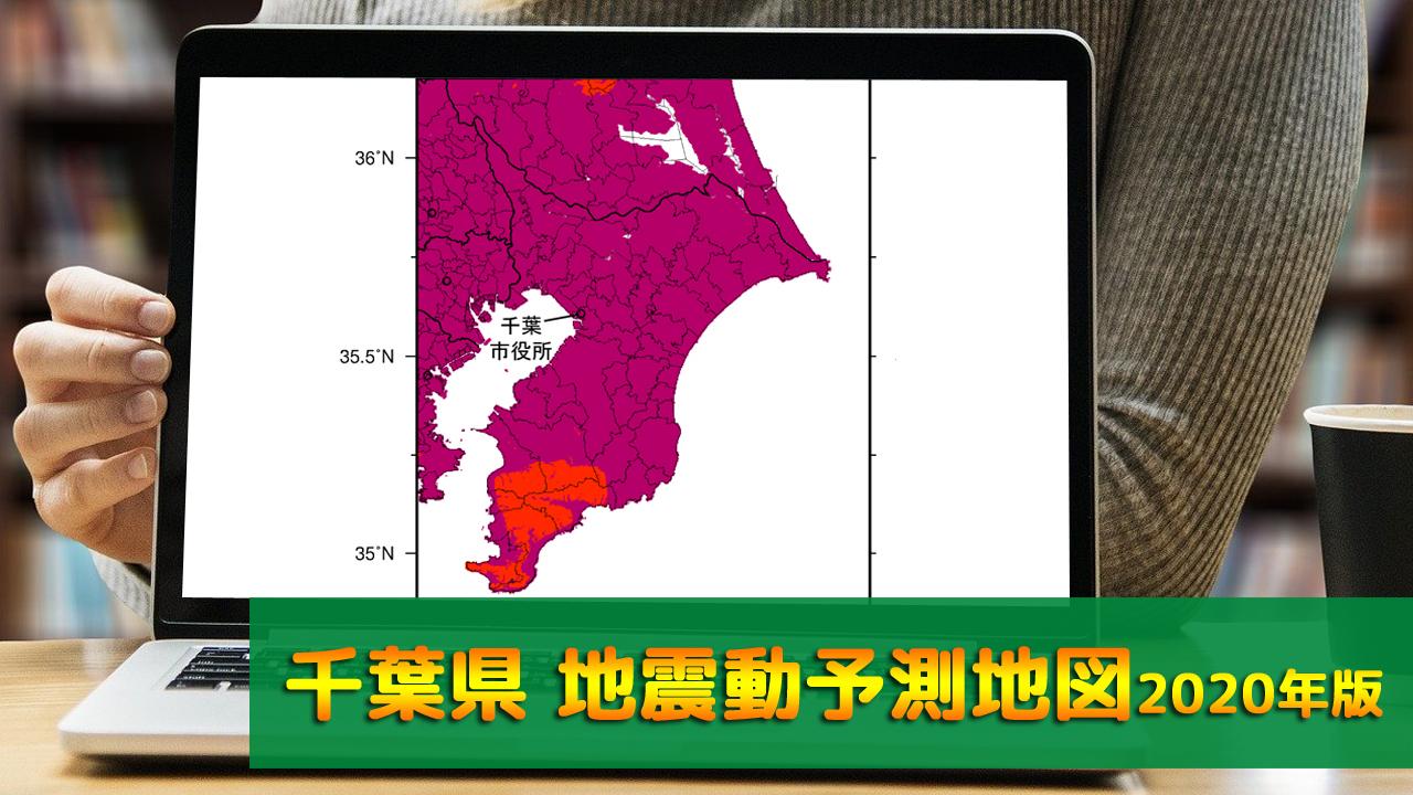 12_千葉県地震動予測地図(2020年版)