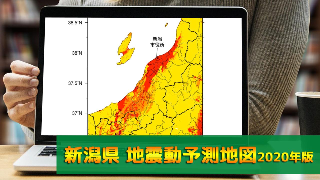 15_新潟県地震動予測地図(2020年版)
