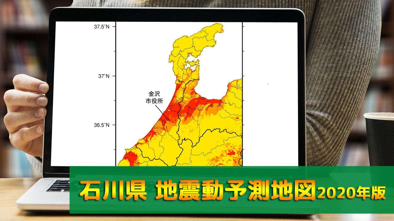 17_石川県地震動予測地図(2020年版)