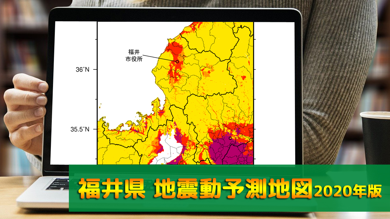 18_福井県地震動予測地図(2020年版)
