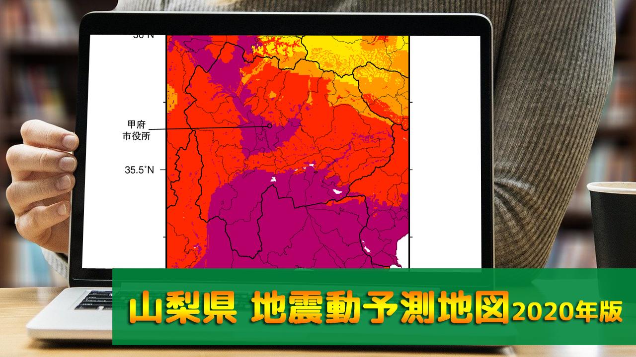 19_山梨県地震動予測地図(2020年版)