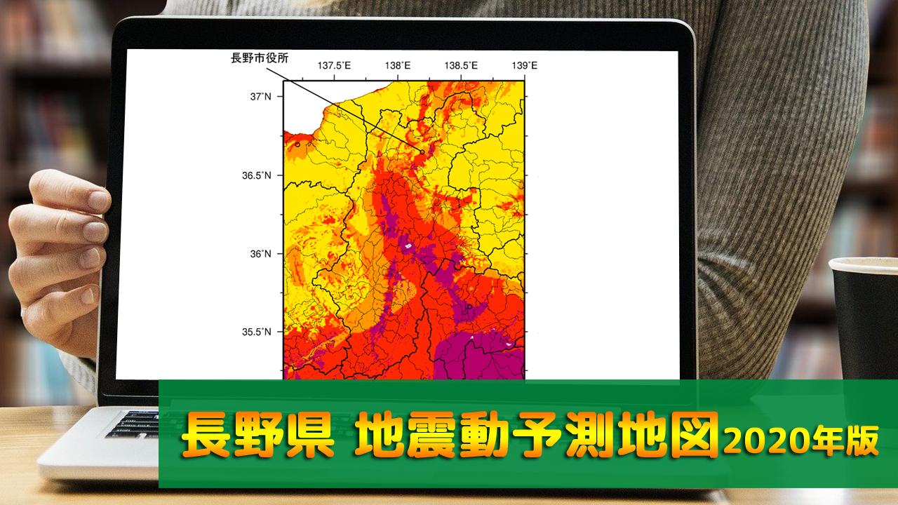 20_長野県地震動予測地図(2020年版)