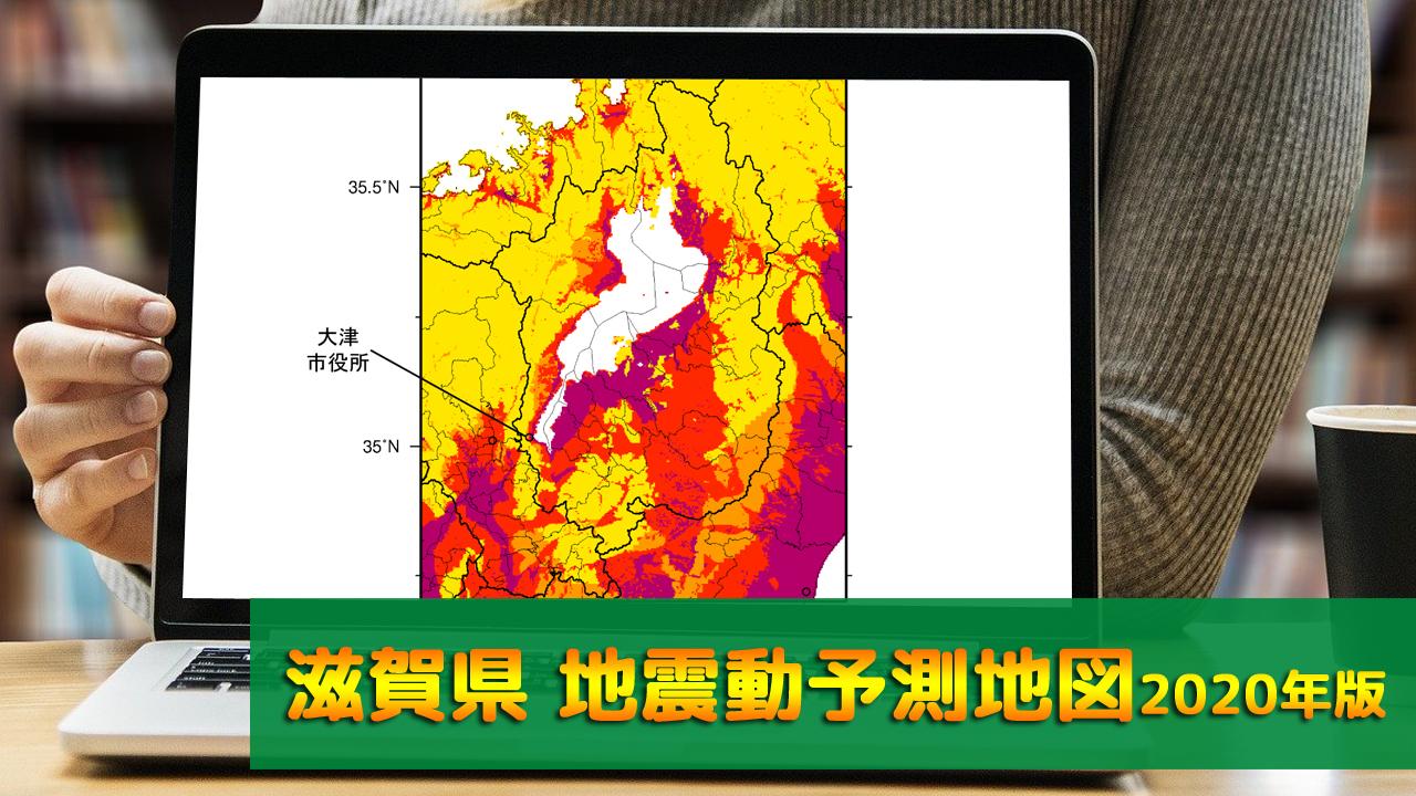 25_滋賀県地震動予測地図(2020年版)