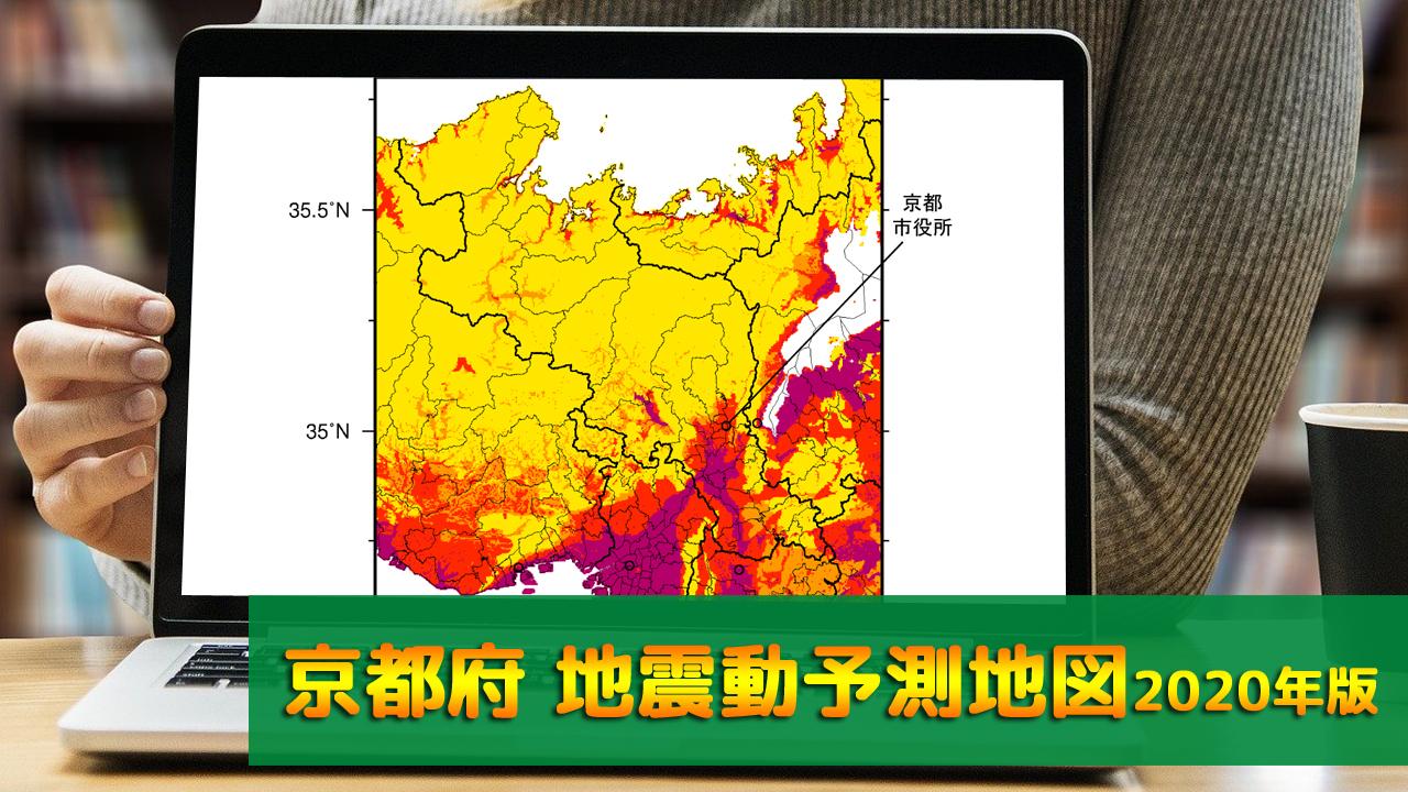 26_京都府地震動予測地図(2020年版)